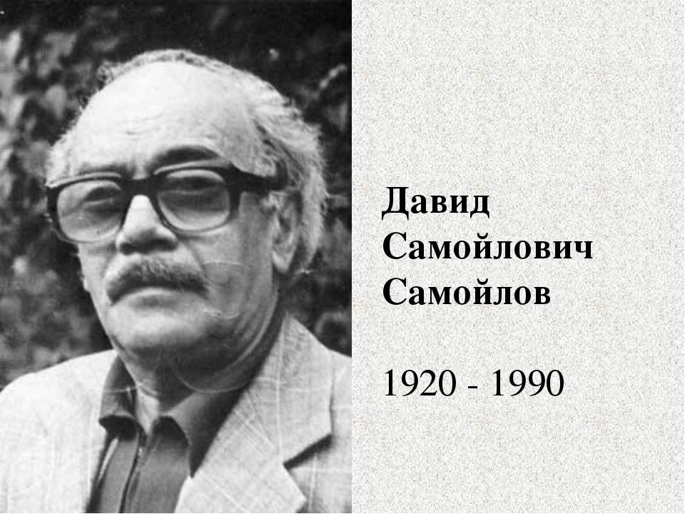 Давид Самойлович Самойлов 1920 - 1990