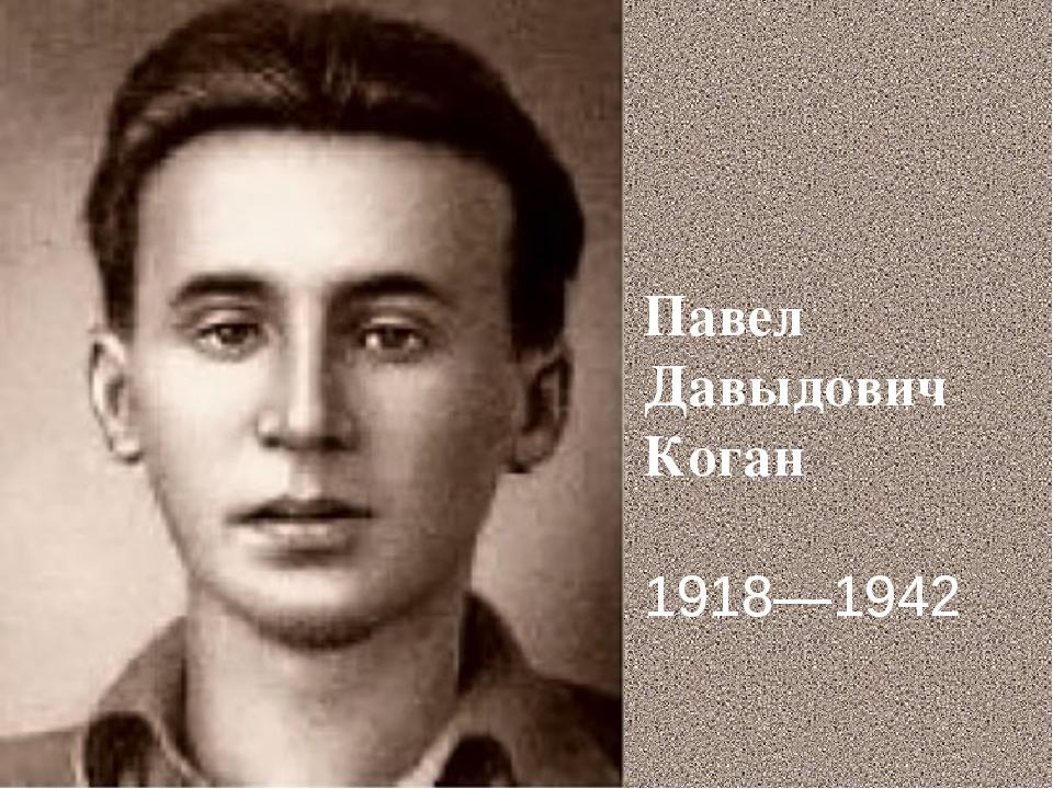 Павел Давыдович Коган 1918—1942