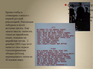 Время учебы в семинарии совпало с первой русской революцией. Революция побуд