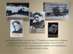 Драматургическое творчество С.Г.Чавайна развивалось в период зарождения Марий