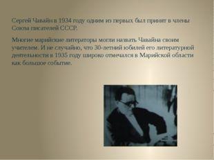 Сергей Чавайн в 1934 году одним из первых был принят в члены Союза писателей