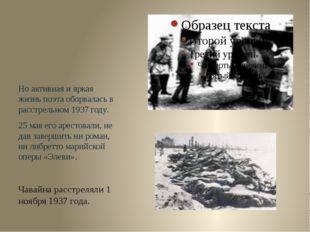 Но активная и яркая жизнь поэта оборвалась в расстрельном 1937 году. 25 мая