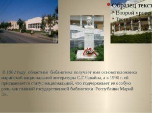 В 1982 году областная библиотека получает имя основоположника марийской наци