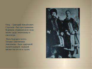 Отец - Григорий Михайлович Стрелков - был крестьянином-бедняком, отдавшим вс