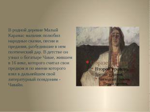 В родной деревне Малый Карамас мальчик полюбил народные сказки, песни и пред
