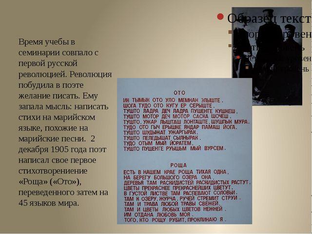 Время учебы в семинарии совпало с первой русской революцией. Революция побуд...