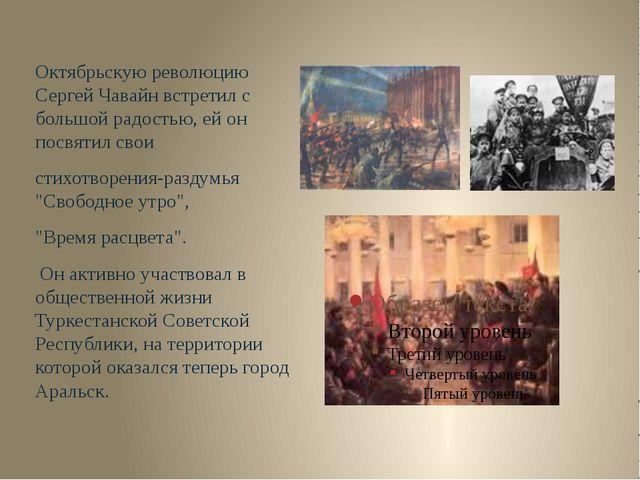 Октябрьскую революцию Сергей Чавайн встретил с большой радостью, ей он посвя...