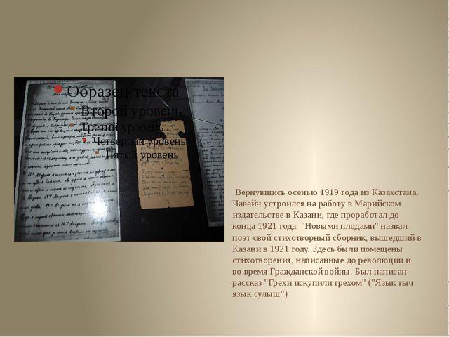 Вернувшись осенью 1919 года из Казахстана, Чавайн устроился на работу в Мари...