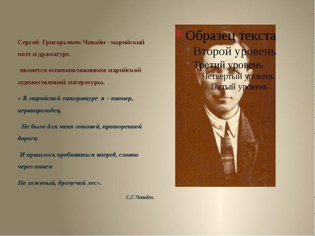 Сергей Григорьевич Чавайн - марийский поэт и драматург. является основополож...