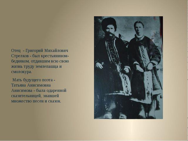 Отец - Григорий Михайлович Стрелков - был крестьянином-бедняком, отдавшим вс...
