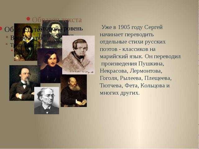Уже в 1905 году Сергей начинает переводить отдельные стихи русских поэтов -...