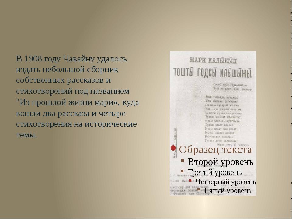 В 1908 году Чавайну удалось издать небольшой сборник собственных рассказов и...