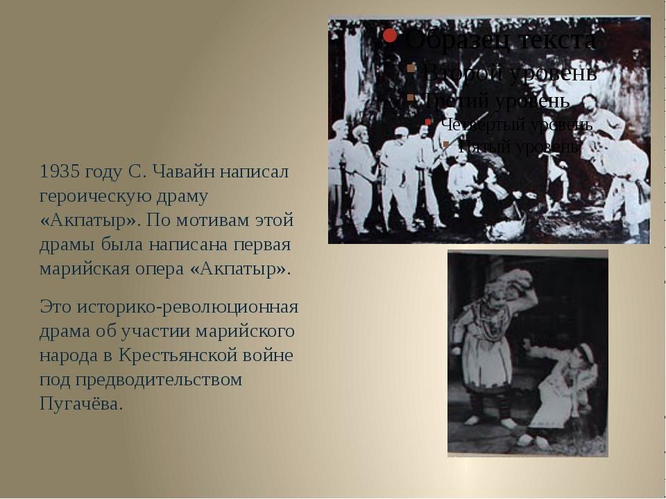 1935 году С. Чавайн написал героическую драму «Акпатыр». По мотивам этой дра...