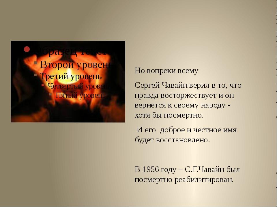 Но вопреки всему Сергей Чавайн верил в то, что правда восторжествует и он ве...