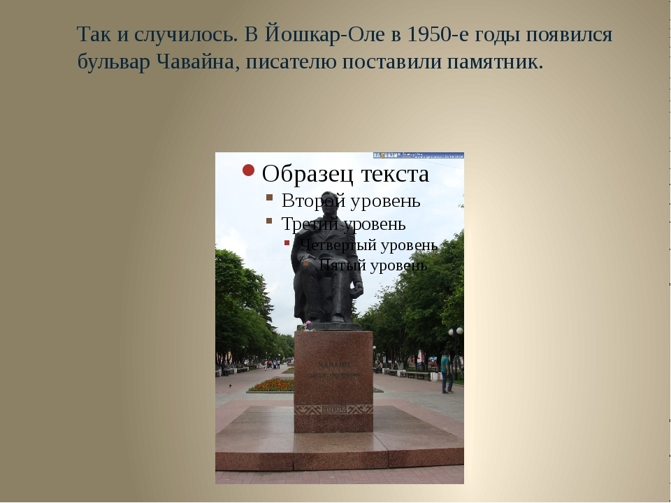 Так и случилось. В Йошкар-Оле в 1950-е годы появился бульвар Чавайна, писате...