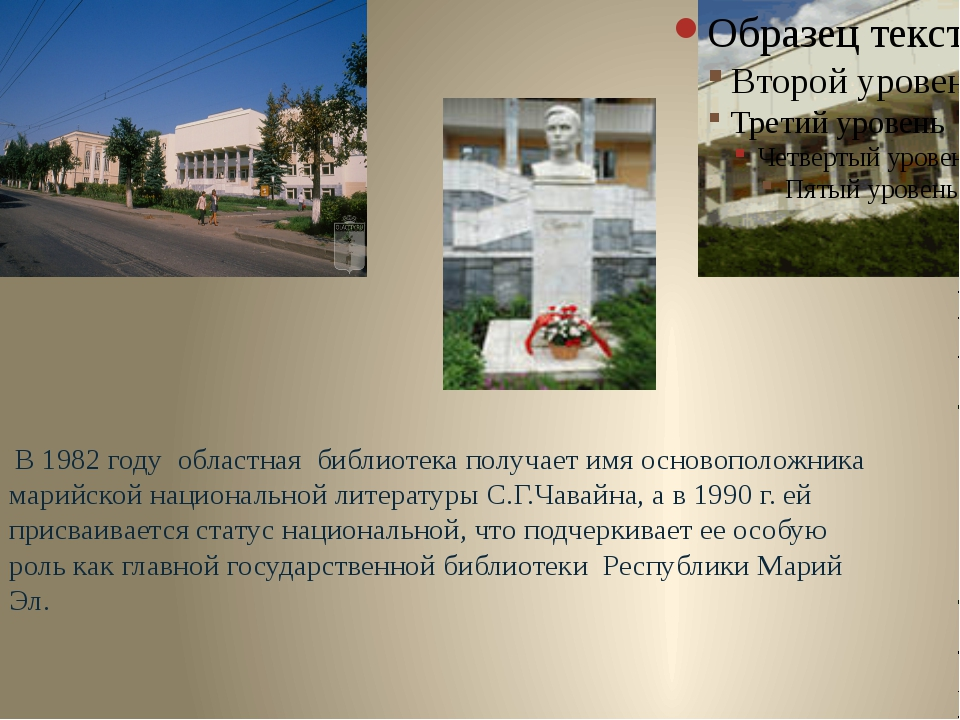 В 1982 году областная библиотека получает имя основоположника марийской наци...