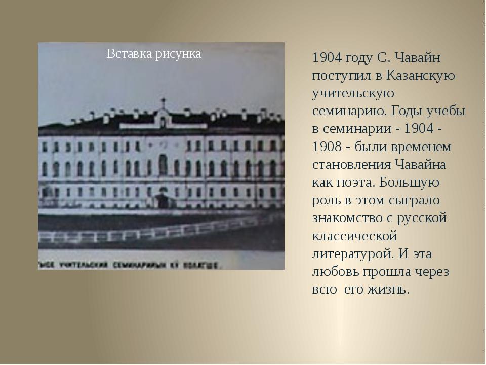 1904 году С. Чавайн поступил в Казанскую учительскую семинарию. Годы учебы в...