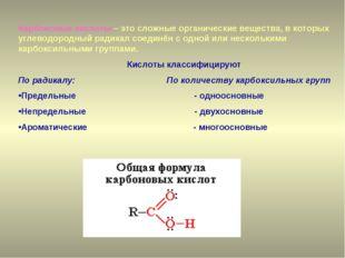 Карбоновые кислоты – это сложные органические вещества, в которых углеводород
