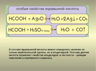 В составе муравьиной кислоты можно определить наличие не только карбоксильной