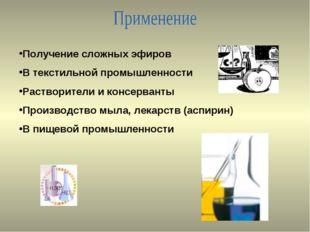 Получение сложных эфиров В текстильной промышленности Растворители и консерва