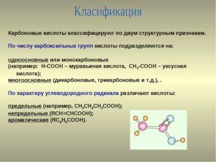 Карбоновые кислоты классифицируют по двум структурным признакам. По числу кар