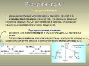 Cтруктурная изомерия изомерия скелета в углеводородном радикале, начиная с C4