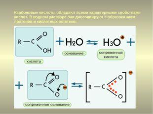 Карбоновые кислоты обладают всеми характерными свойствами кислот. В водном ра