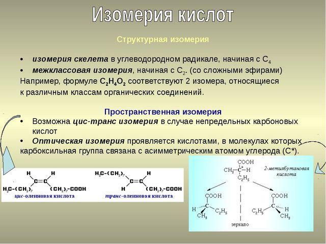 Cтруктурная изомерия изомерия скелета в углеводородном радикале, начиная с C4...