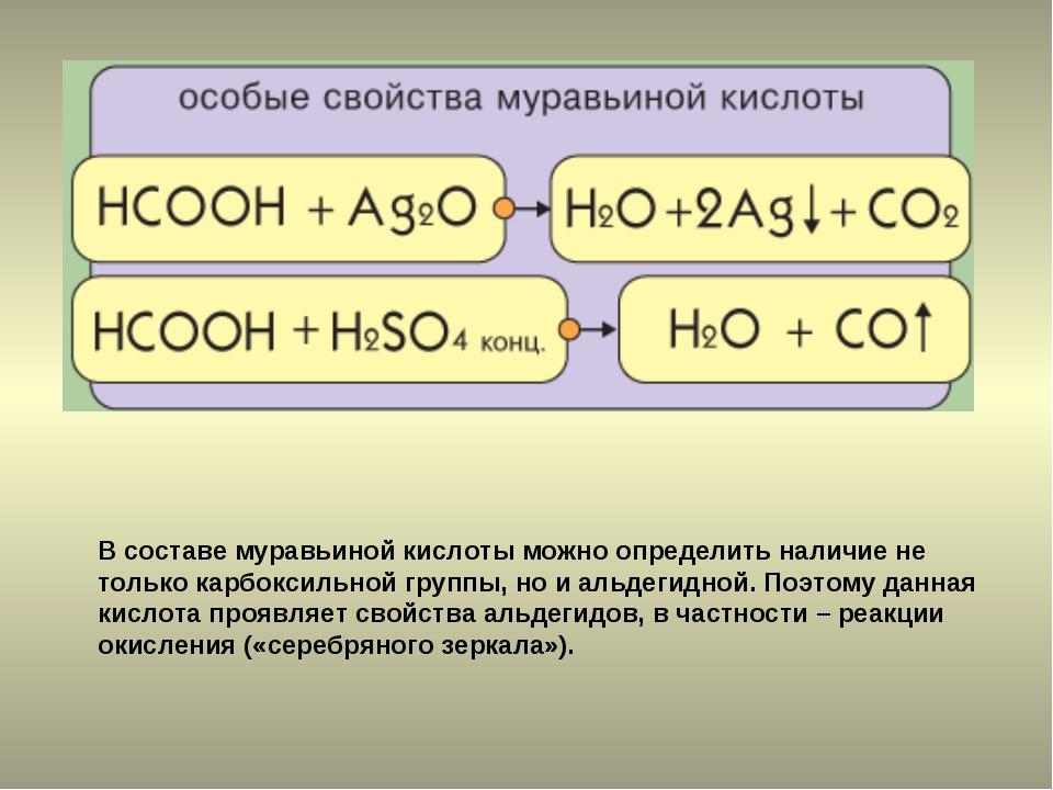 В составе муравьиной кислоты можно определить наличие не только карбоксильной...
