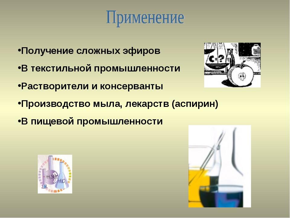 Получение сложных эфиров В текстильной промышленности Растворители и консерва...