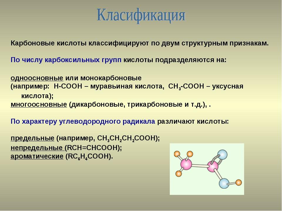 Карбоновые кислоты классифицируют по двум структурным признакам. По числу кар...