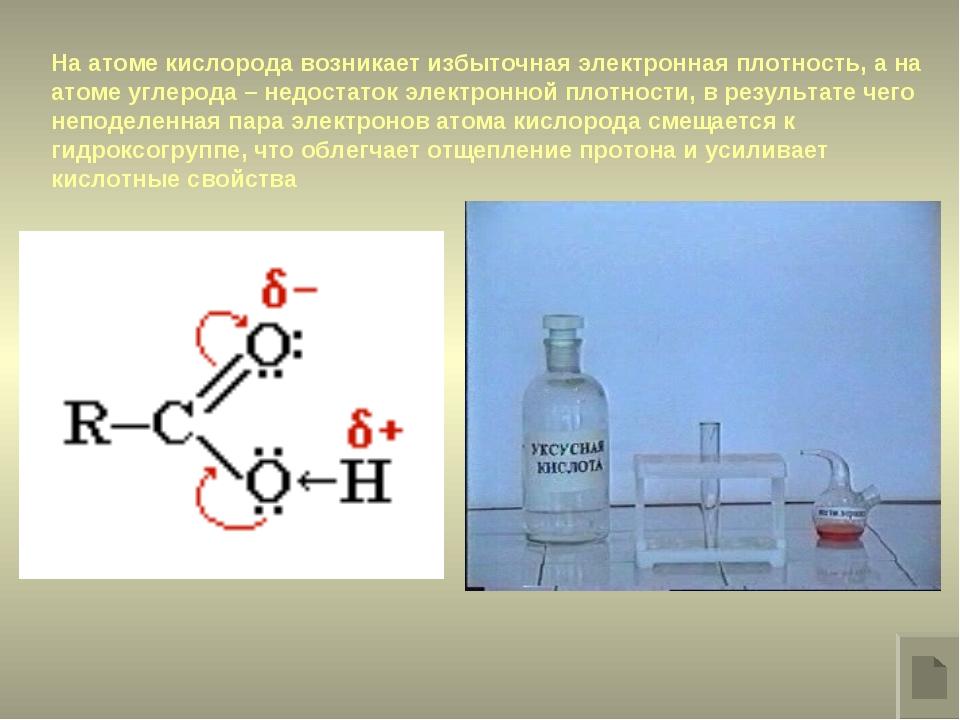 На атоме кислорода возникает избыточная электронная плотность, а на атоме угл...
