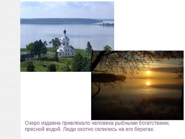 Озеро издавна привлекало человека рыбными богатствами, пресной водой. Люди ох...