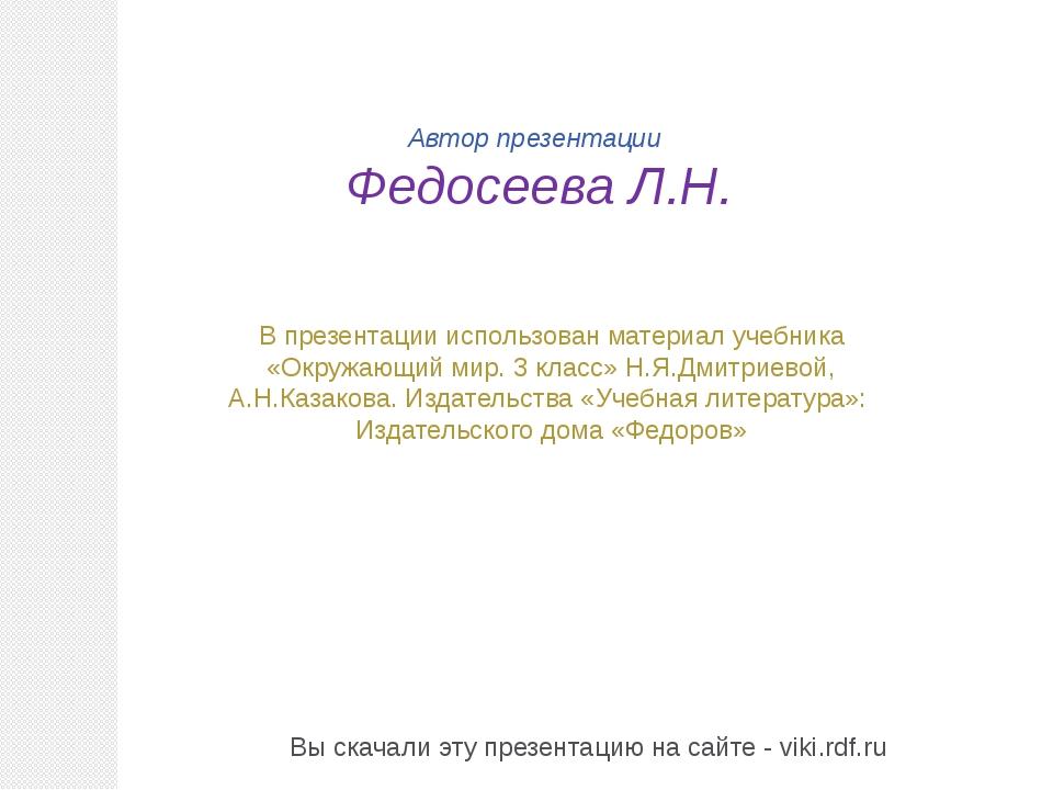 Автор презентации Федосеева Л.Н. В презентации использован материал учебника...
