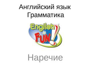 Английский язык Грамматика Наречие
