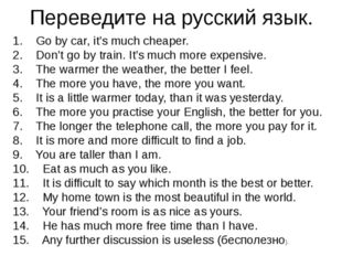 Переведите на русский язык. 1. Go by car, it's much cheaper. 2. Don't go by t