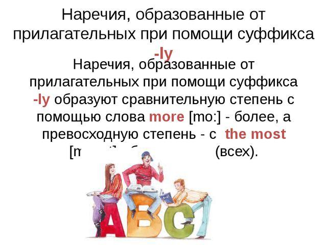 Наречия, образованные от прилагательных при помощи суффикса -ly Наречия, обра...