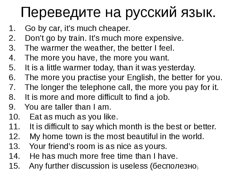 Переведите на русский язык. 1. Go by car, it's much cheaper. 2. Don't go by t...
