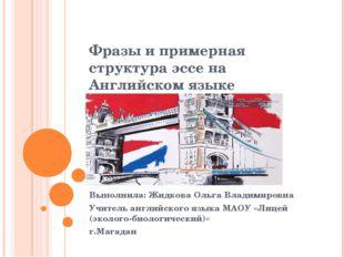 Фразы и примерная структура эссе на Английском языке Выполнила: Жидкова Ольга