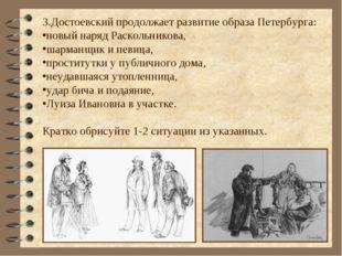 3.Достоевский продолжает развитие образа Петербурга: новый наряд Раскольников