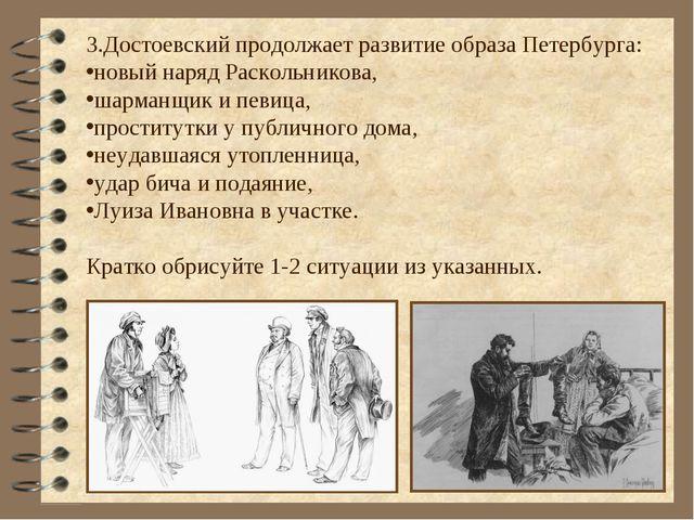 3.Достоевский продолжает развитие образа Петербурга: новый наряд Раскольников...