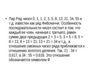 Пар Ряд чисел 0, 1, 1, 2, 3, 5, 8, 13, 21, 34, 55 и т.д. известен как ряд Фиб