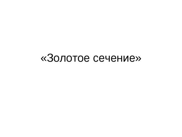 «Золотое сечение»