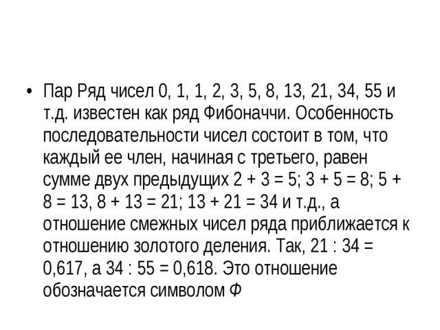Пар Ряд чисел 0, 1, 1, 2, 3, 5, 8, 13, 21, 34, 55 и т.д. известен как ряд Фиб...