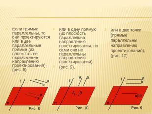 Если прямые параллельны, то они проектируются или в две параллельные прямые (