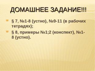 ДОМАШНЕЕ ЗАДАНИЕ!!! § 7, №1-8 (устно), №9-11 (в рабочих тетрадях); § 8, приме