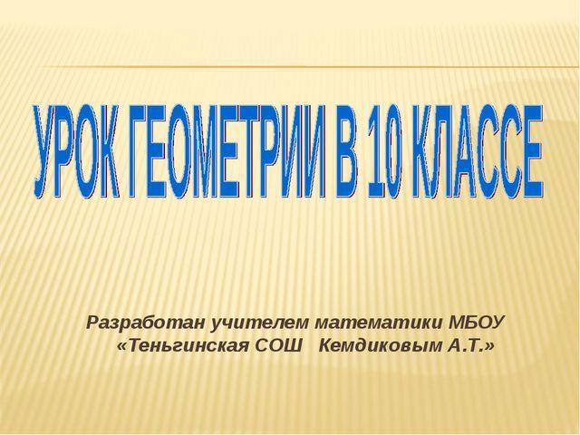 Разработан учителем математики МБОУ «Теньгинская СОШ Кемдиковым А.Т.»