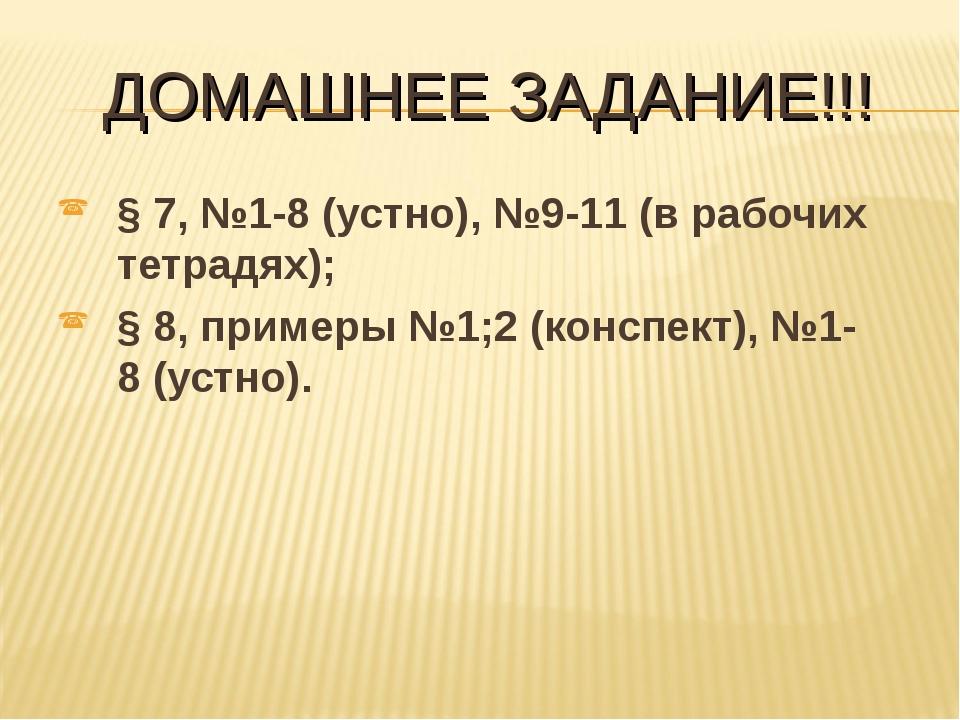 ДОМАШНЕЕ ЗАДАНИЕ!!! § 7, №1-8 (устно), №9-11 (в рабочих тетрадях); § 8, приме...