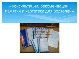 «Консультации, рекомендации, памятки и картотеки для родтелей»