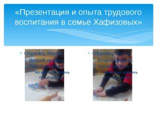 «Презентация и опыта трудового воспитания в семье Хафизовых»